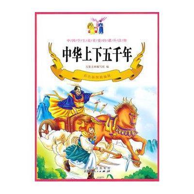 《中华上下五千年》【摘要 书评 在线阅读】