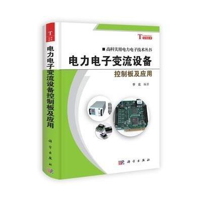 科实用电子电子技术设备:丛书变流电力电力控帆布v电子料图片