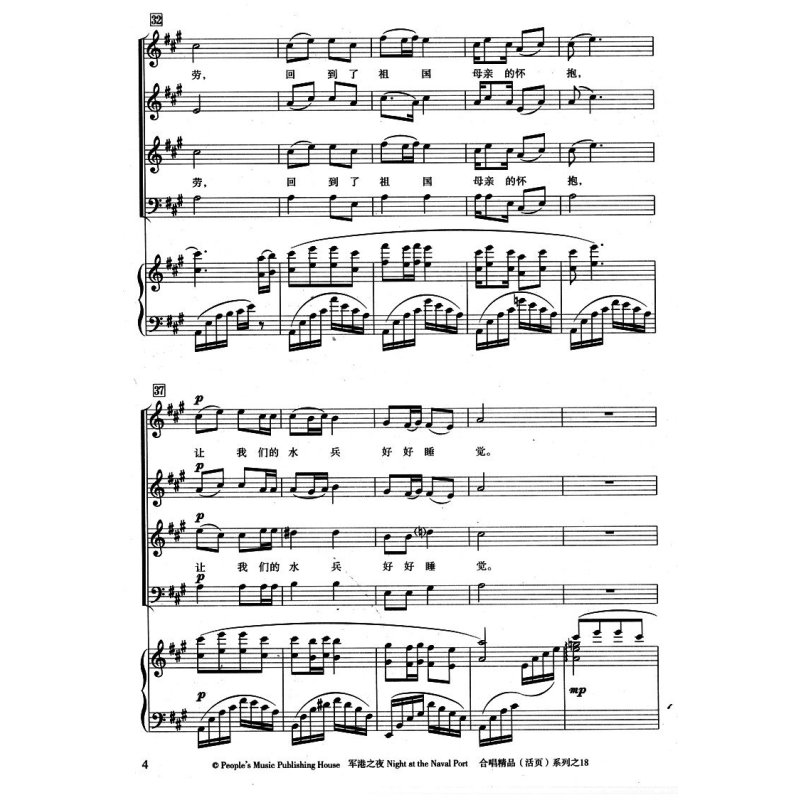 正版 军港之夜 混声合唱(五线谱与简谱)合唱精品活页系列