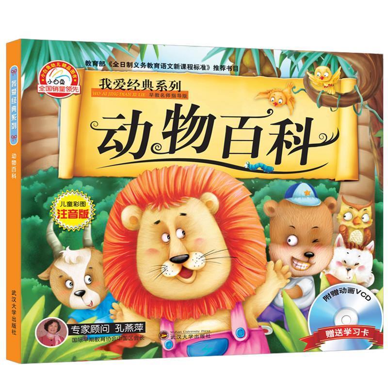 宝宝蛋*儿童宝宝幼儿图书 我爱经典系列 动物百科 0-6岁特价