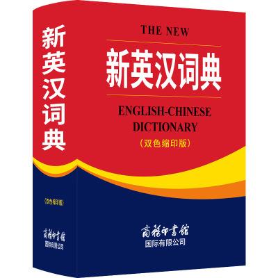 新英漢詞典(雙色縮印版)英漢漢英詞典 英語詞典 初中高中小學生工具書 現代漢語字典詞典49.8定價
