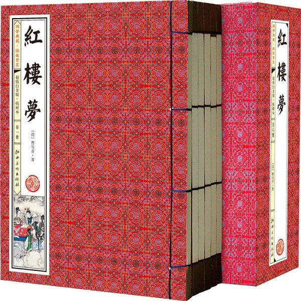 《红楼梦 曹雪芹原著又名石头记 中国古典小说