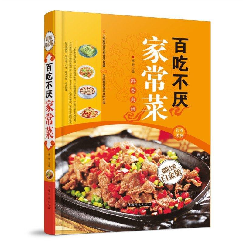 凉菜小炒汤煲 菜谱书籍类 烹饪食谱大全 美食书籍 学做菜的书 新手图片