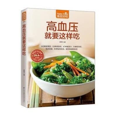 新書食在好吃54:高血壓就要這樣吃 9787553742533