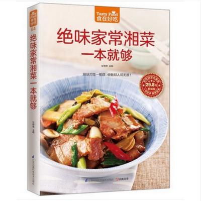 食在好吃64:绝味家常湘菜一本就够 9787553742366
