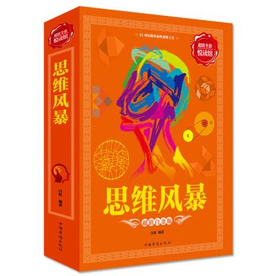 全彩悦读馆思维风暴 21世纪风靡全球的革命性思维工具 一本终身受益的思维魔法引爆记忆潜能