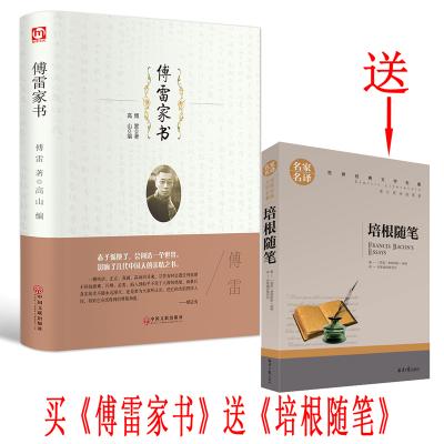 傅雷家书 送【培根随笔】中国古代随笔 人物/传记 中国现当代随笔/文学 世界名著 文集