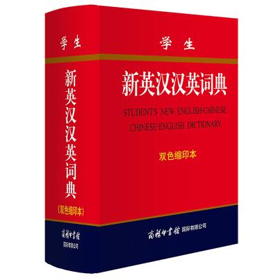學生新英漢漢英詞典 雙色縮印本 英漢互譯英語大詞典 英漢雙解字典小學初高中 學生辭典多功能