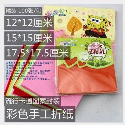 儿童彩色手工纸 剪纸 千纸鹤折纸材料 12×12厘米 100张折纸
