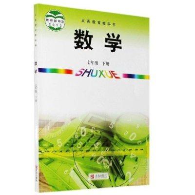 初一7下数学教材 正版全彩色7年级下册书 青岛出版社