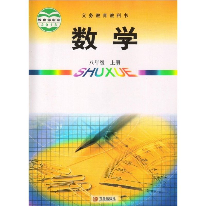 2015秋用山东青岛版初中数学课本教材初二8八年级上册数学课本教材