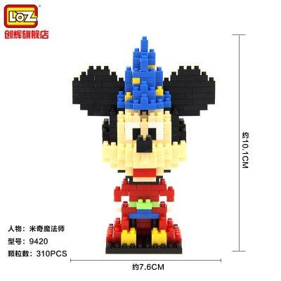 loz 钻石颗粒塑料积木 迪士尼拼装积木 9420米奇魔法师(迪士尼米奇