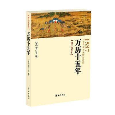 萬歷十五年(增訂紀念本) 反腐大劇《人民的名義》中熱點圖書