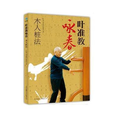 葉準教詠春:木人樁法