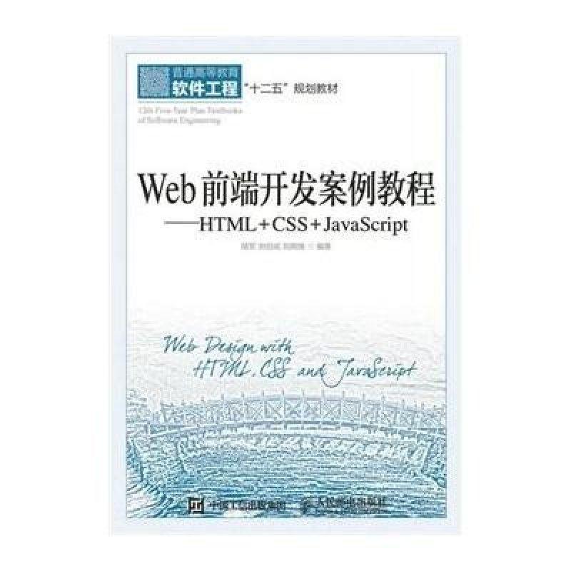 《Web前端开发案例教程》胡军,刘伯成,刘晓强