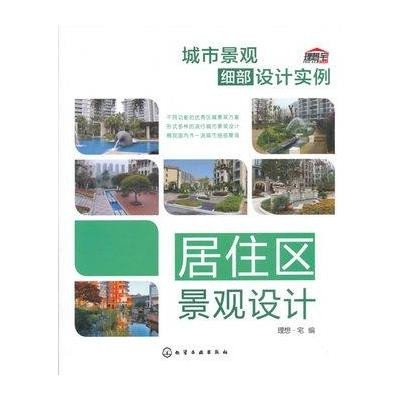 城市景觀細部設計實例 居住區景觀設計