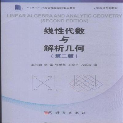線性代數與解析幾何-(第二版)