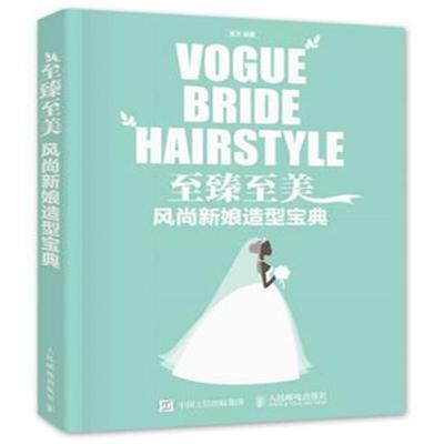 至臻至美風尚新娘造型寶典