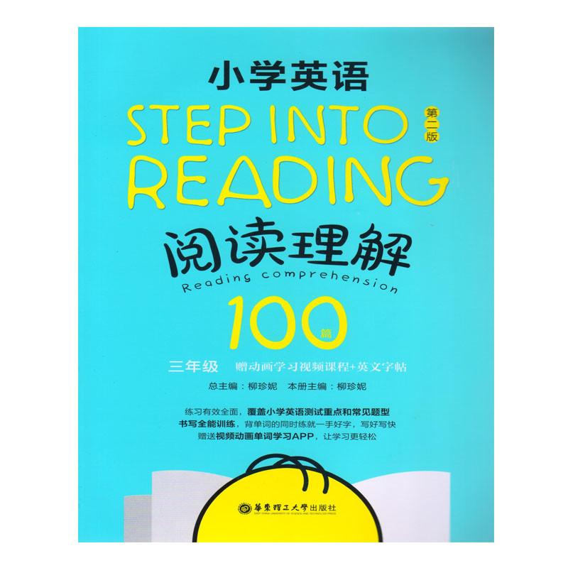 小学英语阅读理解100篇-第二版 -赠动画学习视频课程 英文字帖