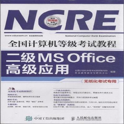 二級MS Office高級應用-全國計算機等級考試教程-無紙化考試專用-(附光盤)
