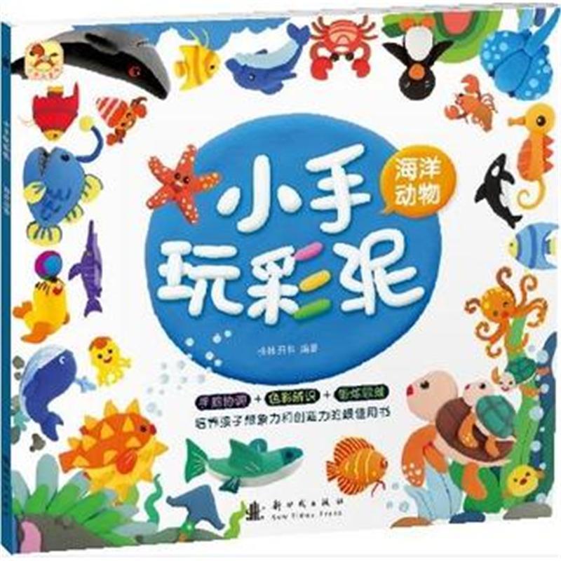 海洋动物-小手玩彩泥