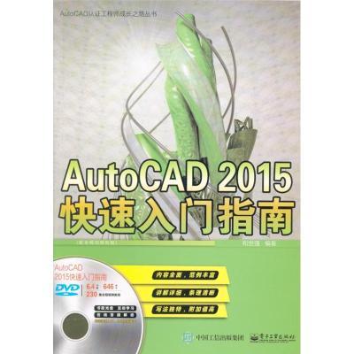 AutoCAD 2015快速入門指南-(含多媒體DVD光盤1張)