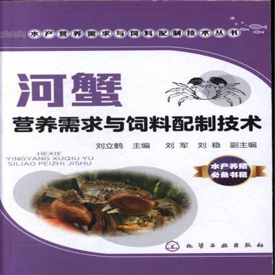 河蟹營養需求與飼料配制技術