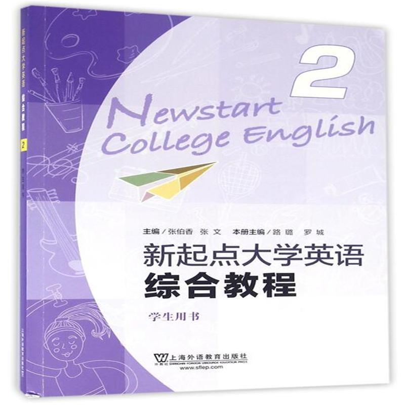 新起点大学英语综合教程-2-学生用书图片