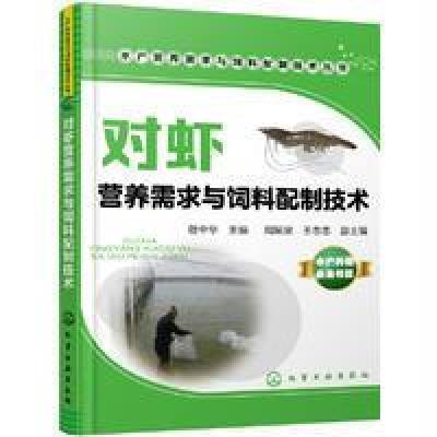 對蝦營養需求與飼料配制技術