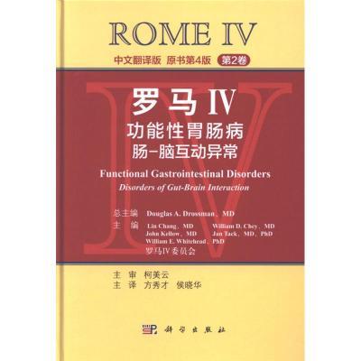 功能性胃腸病-腸-腦互動異常-羅馬 IV-第2卷-原書第4版-中文翻譯版