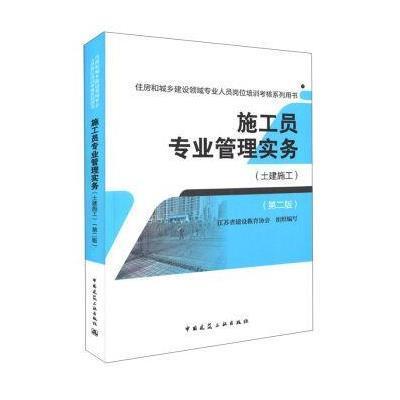 施工員專業管理實務-住房和城鄉建設領域專業人員崗位培訓考核系列用書-(土建工程)-(第二版)