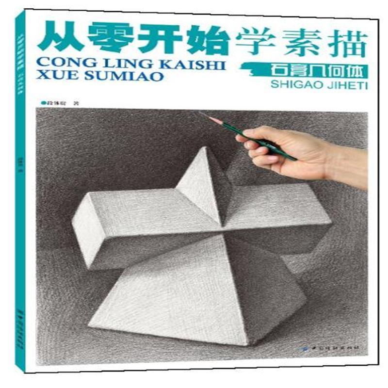 石膏几何体-从零开始学素描