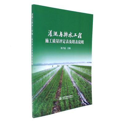灌溉與排水工程施工質量評定表及填表說明
