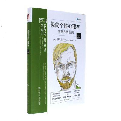 极简个性心理学-破解人格基因-第2版