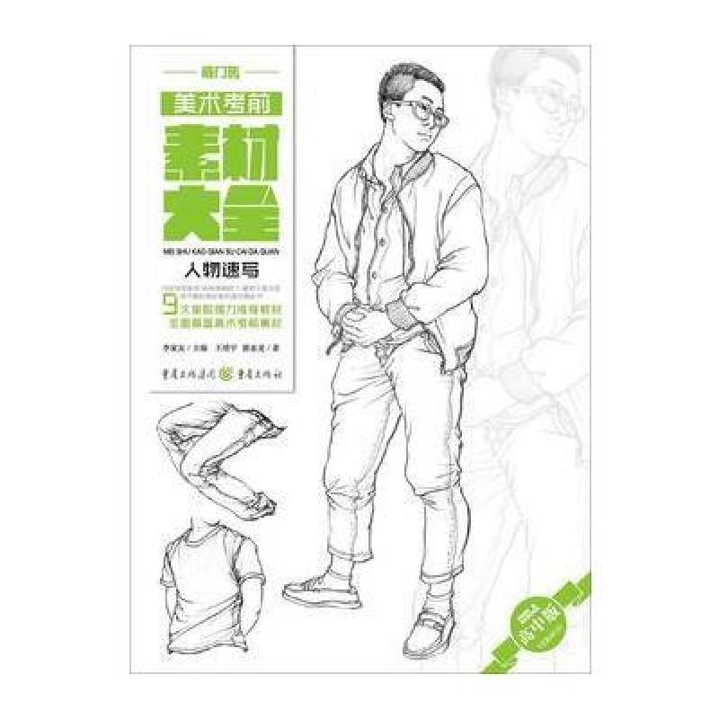 人物速写-美术考前素材大全-高中版