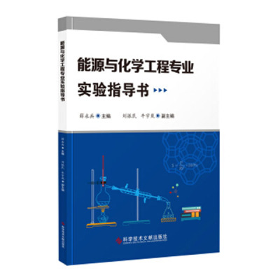 能源與化學工程專業實驗指導書