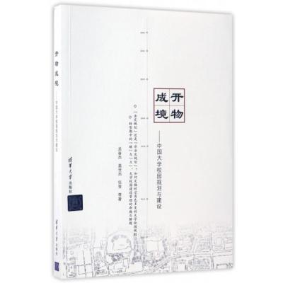 开物成境-中国大学校规划与建设