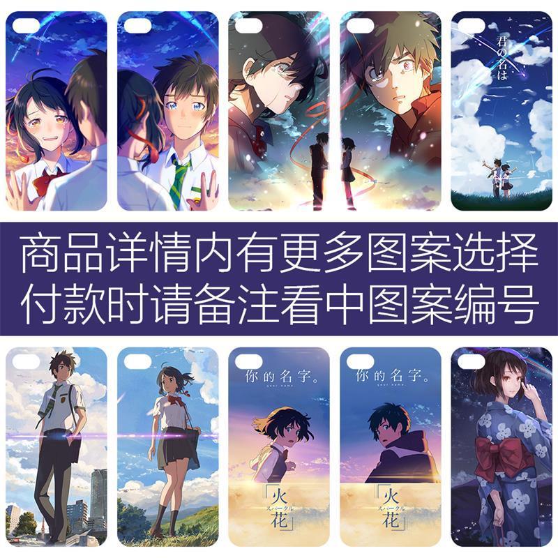逸美達 你的名字5s蘋果iphone6plus7p手機殼se情侶動漫新海誠硅膠6s