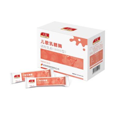 儿歌乳糖酶调制乳粉(6000型)1.5克*30包(不支持7天无理由退货)