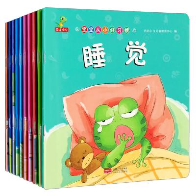 寶寶從小好習慣繪本 全10冊0-3歲兒童親子啟蒙認知早教書 嬰幼兒繪本故事書
