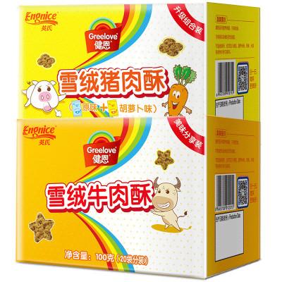 英氏(Engnice)健恩雪絨肉酥2盒 兒童肉松零食 營養豬肉+牛肉松 小袋分裝 100g*2