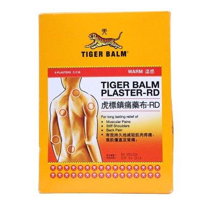 正品 虎标 TIGER BALM 镇痛布贴 红色温感 9片/盒 TigerMark 0.15 腰酸背痛肌肉劳损 久光