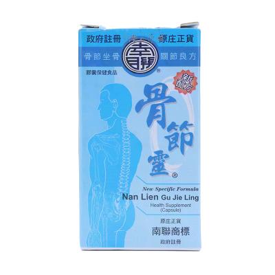【2个装】 香港直邮 nanlian 南联 骨节灵胶囊 舒缓背部神经痛 50粒* 2盒 瓶装