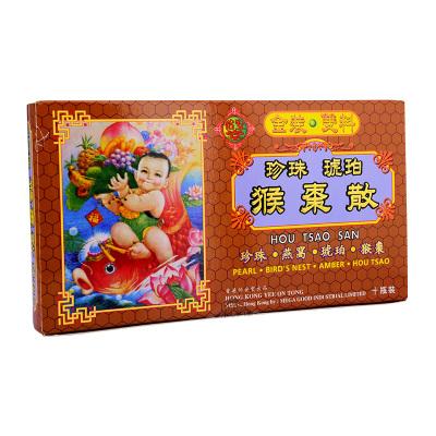 香港直郵怡安堂 猴棗散10支 黃道益