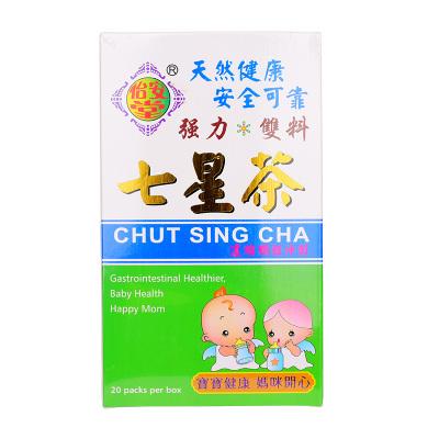 香港直郵 怡安堂 七星茶20包 小兒嬰兒嬰幼兒兒童寶寶清火開胃茶 清便通腸胃 盒裝 5  黃道益