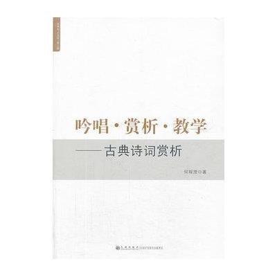 《华人文库世界第三辑:吟唱v华人教学古典手把手教做微店图片