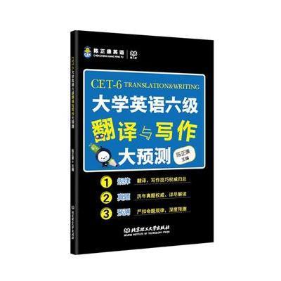《大学英语六级翻译与写作大预测》陈正康