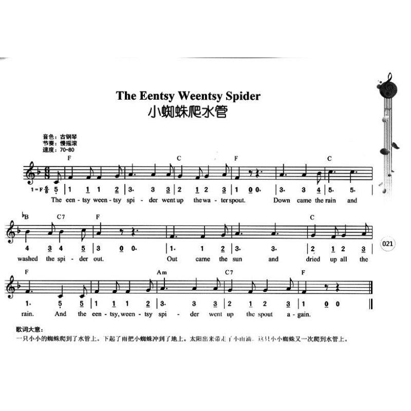 同一首歌英文版_儿歌简谱电子琴_第13页_简谱分享