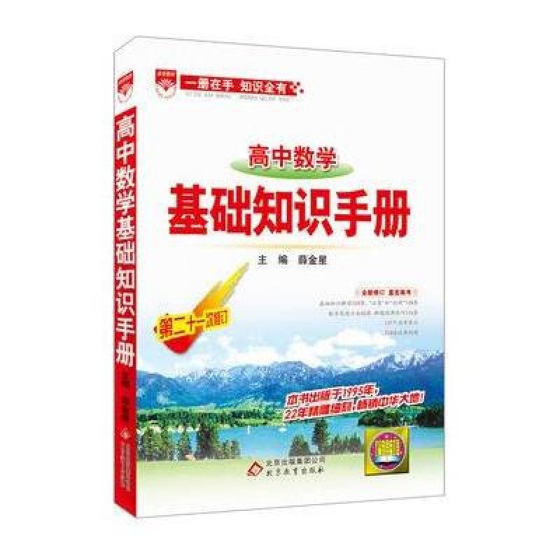 《16高中数学基础知识手册 金星教育第21次修