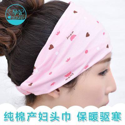 孕妇产后月子帽秋冬纯棉透气保暖产妇帽子秋季全棉做月子头巾发带